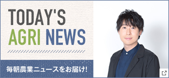 ラジオ番組「TODAY'S AGRI NEWS」