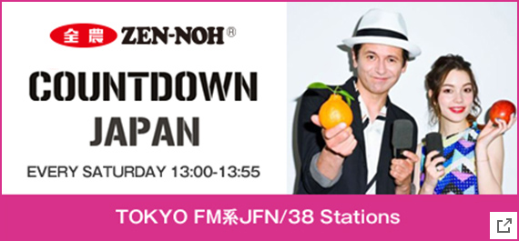 ZEN-NOH COUNTDOWN JAPAN(TOKYO FM系JFN/38 Stations EVERY SATURDAY)